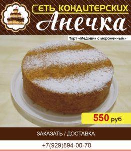 Сеть кондитерских Анечка, торт медовик