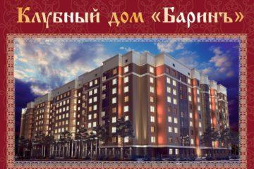 """Размещение наружной рекламы в Осетии, рекламная кампания Клубный дом """"Баринъ"""" в городе Владикавказ, РСО-Алания, продажа недвижимости"""