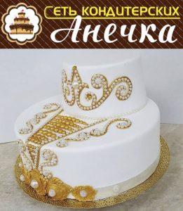 Сеть кондитерских Анечка, свадебные торты на заказ любой сложности