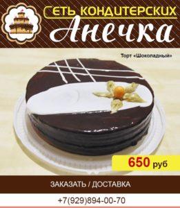 """Сеть кондитерских Анечка, торт """"Шоколадный"""""""