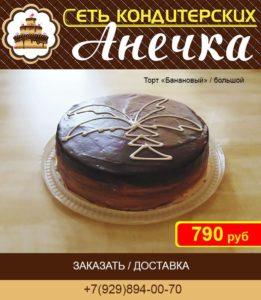 """Сеть кондитерских Анечка, торт """"Банановый"""""""