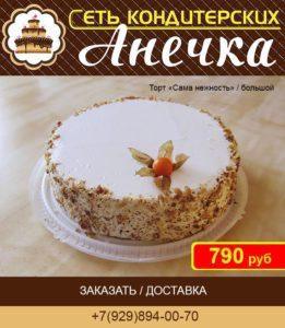 """Сеть кондитерских Анечка, торт """"Сама нежность"""""""