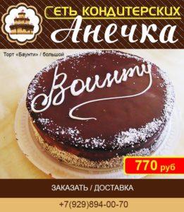"""Сеть кондитерских Анечка, торт """"Баунти"""""""