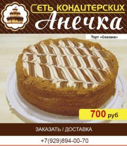 """кондитерская Анечка, торт """"Сказка"""""""