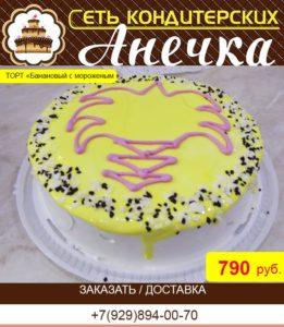 """кондитерская Анечка, торт """"банановый с мороженным"""""""