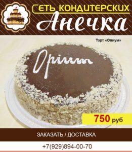 """кондитерская Анечка, торт """"Опиум"""""""