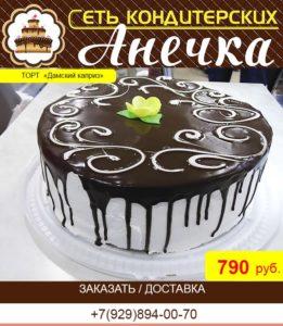 "кондитерская Анечка, торт ""Дамский каприз"""