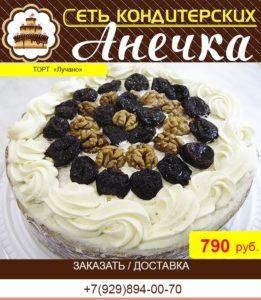 """кондитерская Анечка, торт """"Лучано"""""""