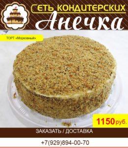 """кондитерская Анечка, торт """"Морковный"""""""