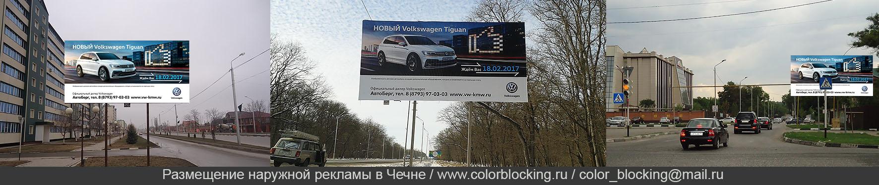 Реклама наружная в Грозном места