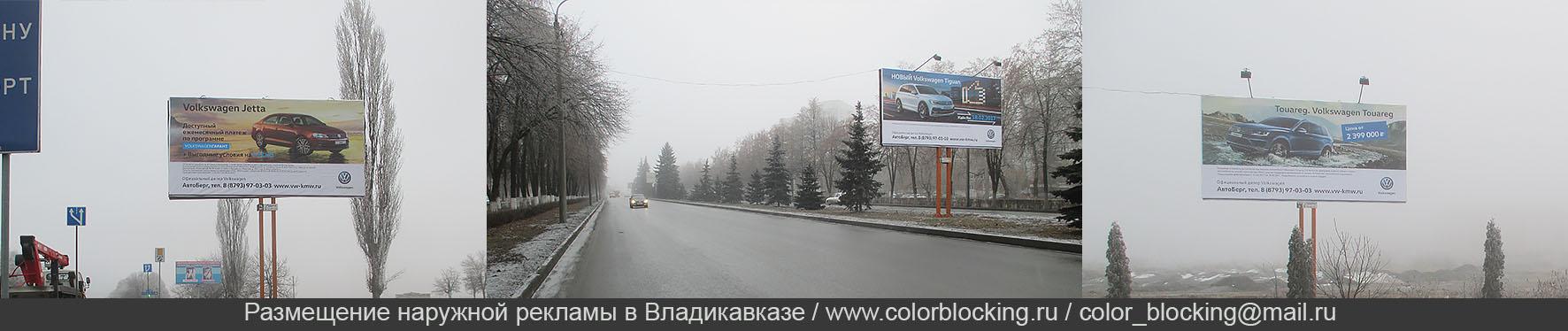 Реклама наружная в Грозном и Владикавказе