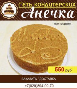 """Сеть кондитерских Анечка, торт """"Медовик"""""""