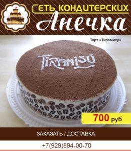 "кондитерская Анечка, торт ""Тирамису"""