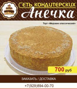 """кондитерская Анечка, торт """"Медовик классический"""""""