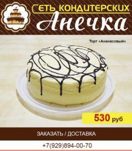 Сеть кондитерских Анечка, торт Ананасовый