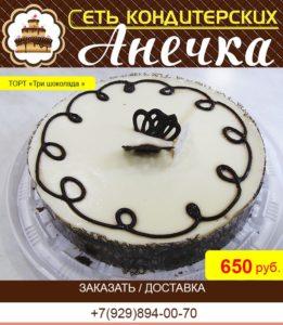 """кондитерская Анечка, торт """"Три шоколада"""""""