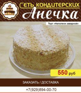 """Кондитерская Анечка, торт """"наполеон заварной"""""""