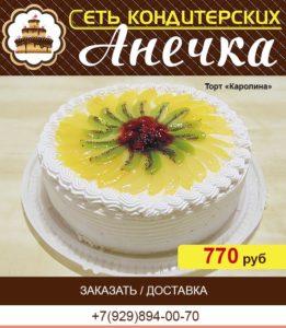 "кондитерская Анечка, торт ""Каролина"""