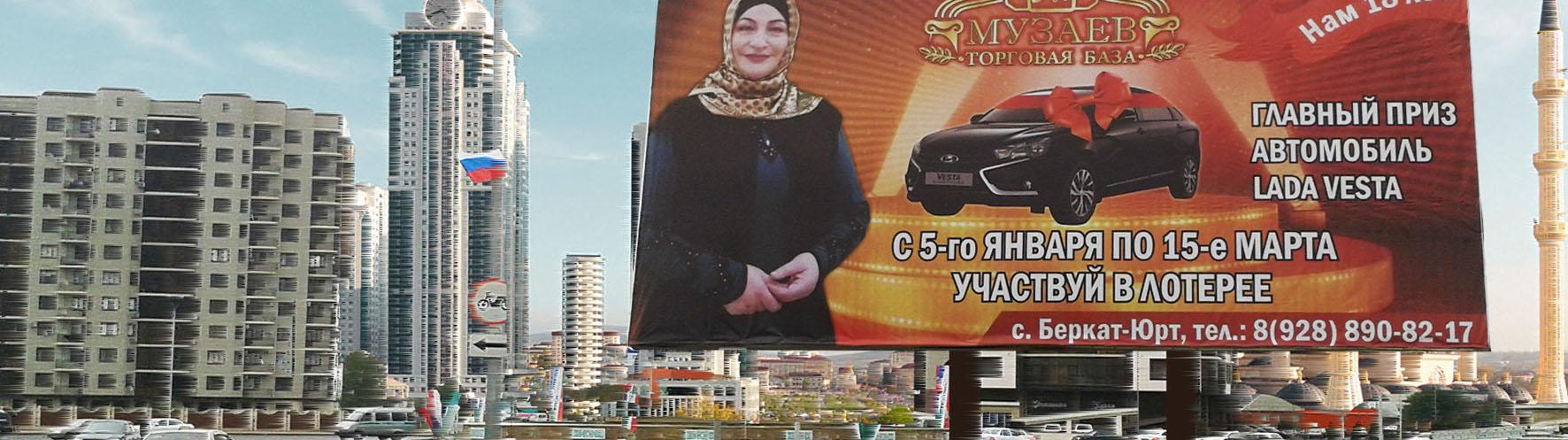 Чечня рекламные щиты Грозный