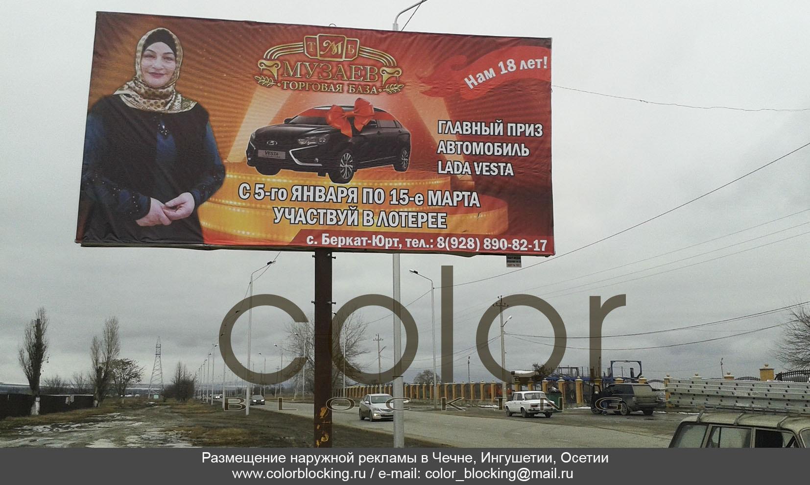 Чечня рекламные щиты улицы