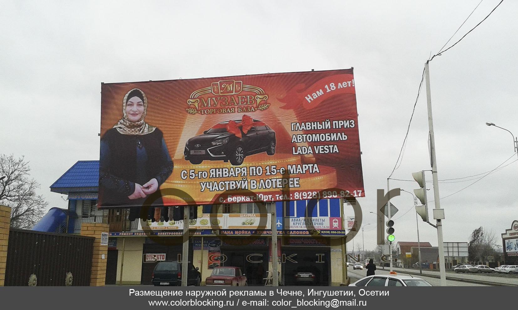 Чечня рекламные щиты размещение