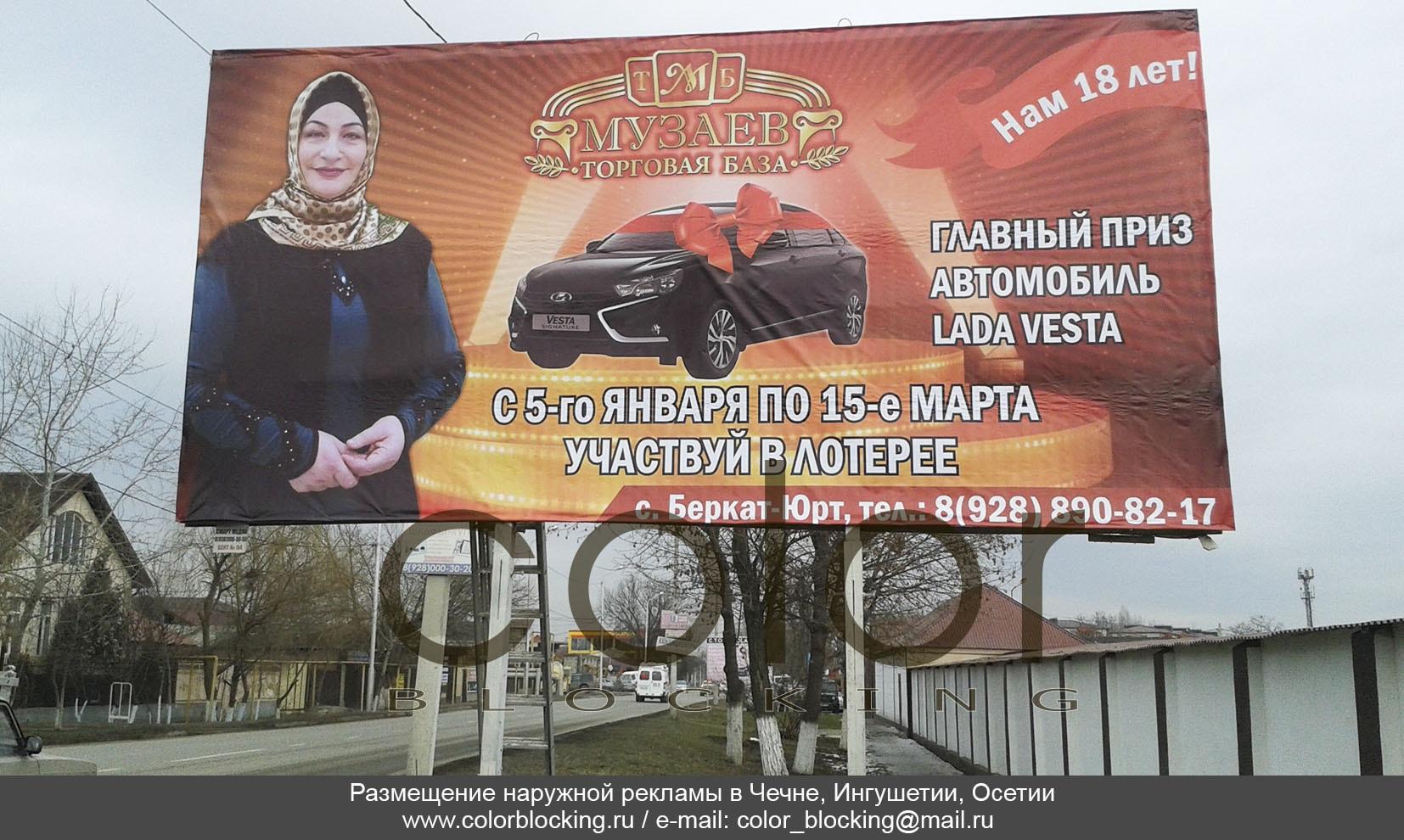 Чечня рекламные щиты аренда