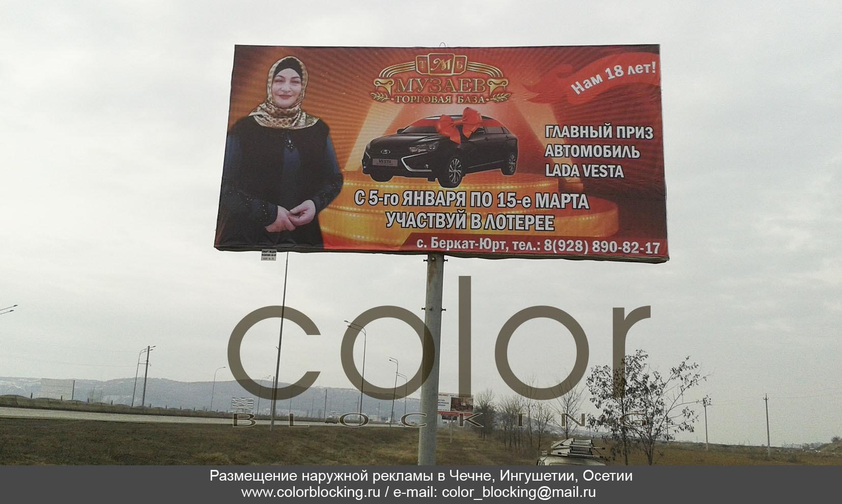 Чечня рекламные щиты в Грозном