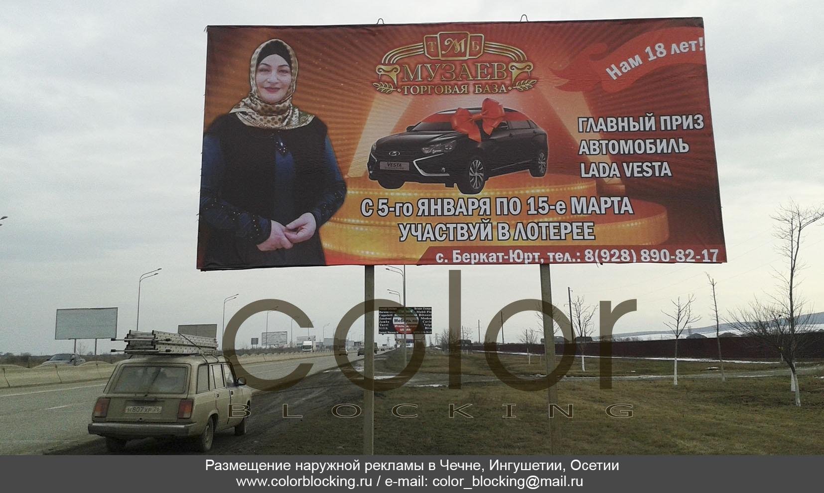 Чечня рекламные щиты фото