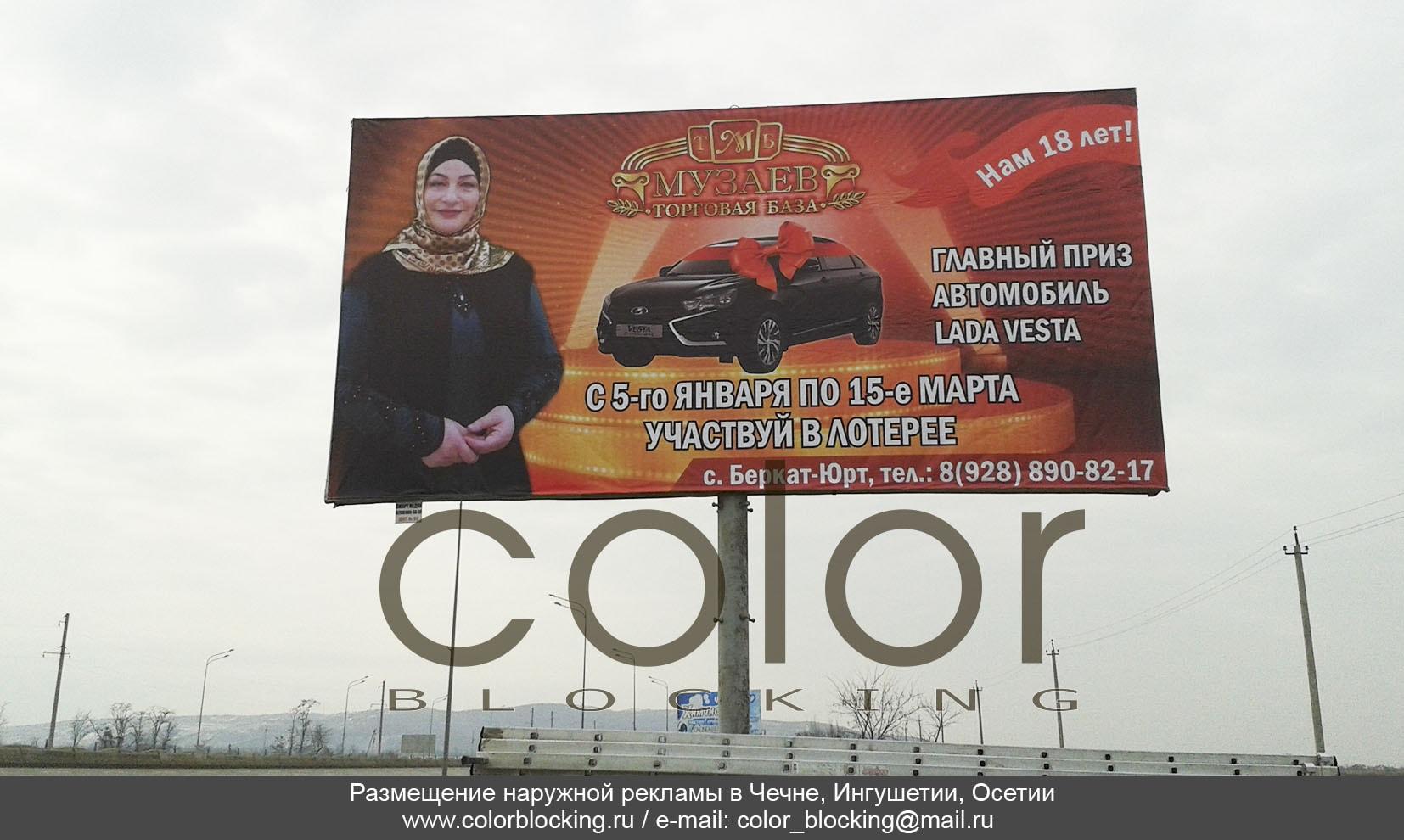 Чечня рекламные щиты билборд