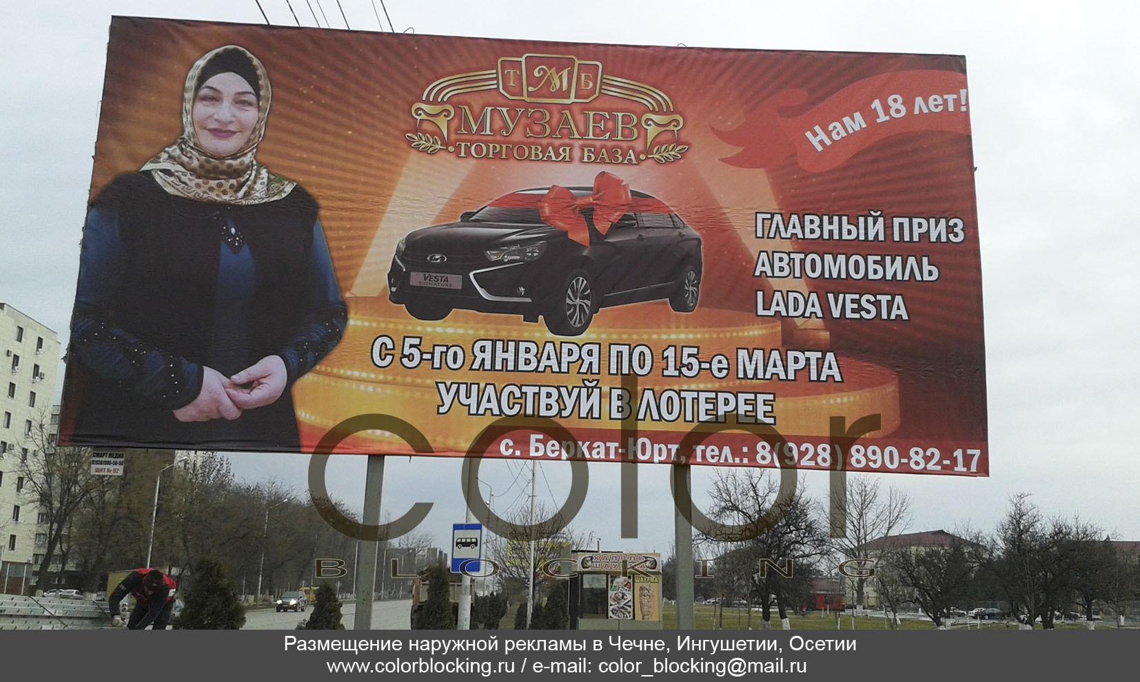 Чечня рекламные щиты агентство