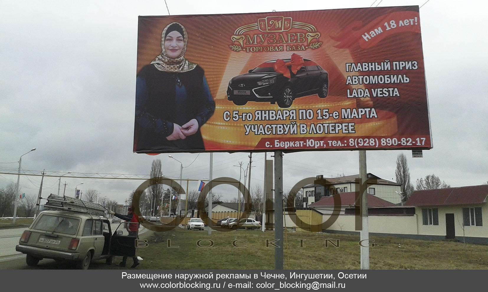 Чечня рекламные щиты indoor