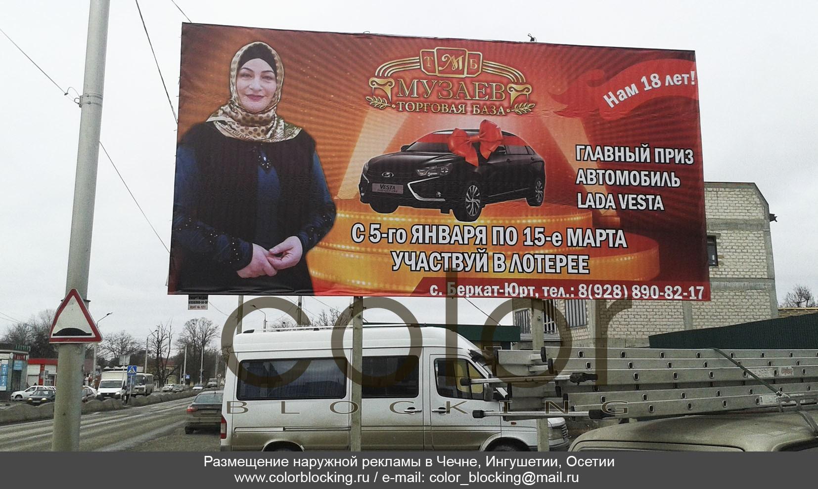 Чечня рекламные щиты проспект