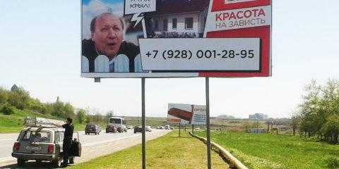 Наружная реклама 3х6 в Чечне фото