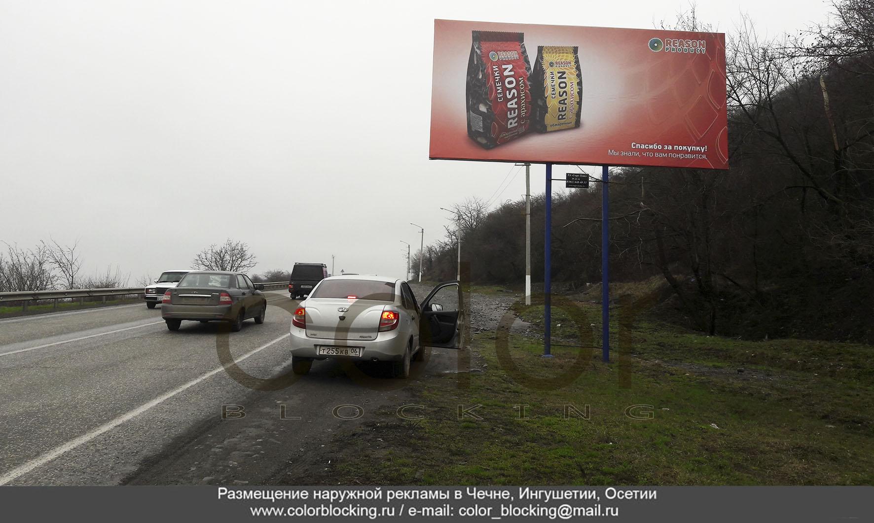 Наружная реклама в Назрани 3х6
