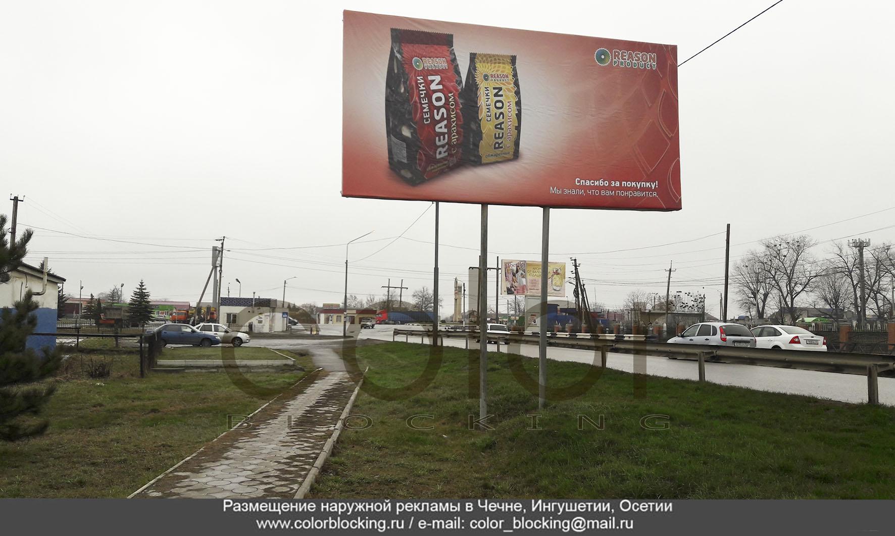 Наружная реклама в Назрани Ингушетия