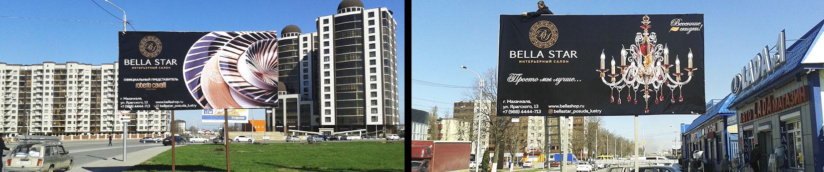 Рекламная кампания в Грозном Чечня