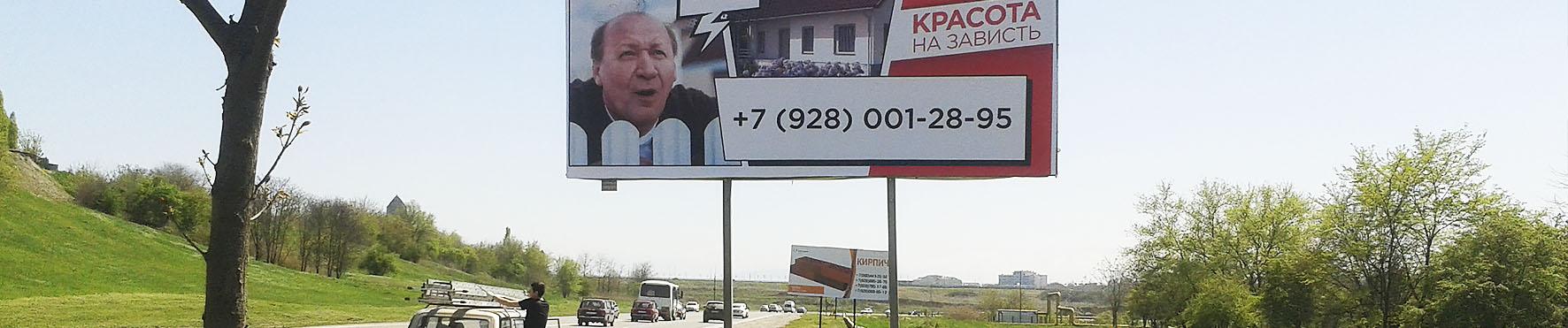 Наружная реклама 3х6 в Чечне фотографии