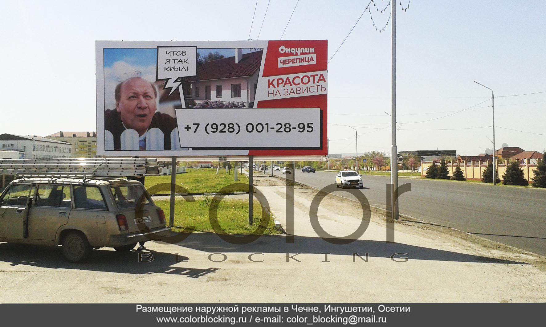 Наружная реклама 3х6 в Чечне Грозный