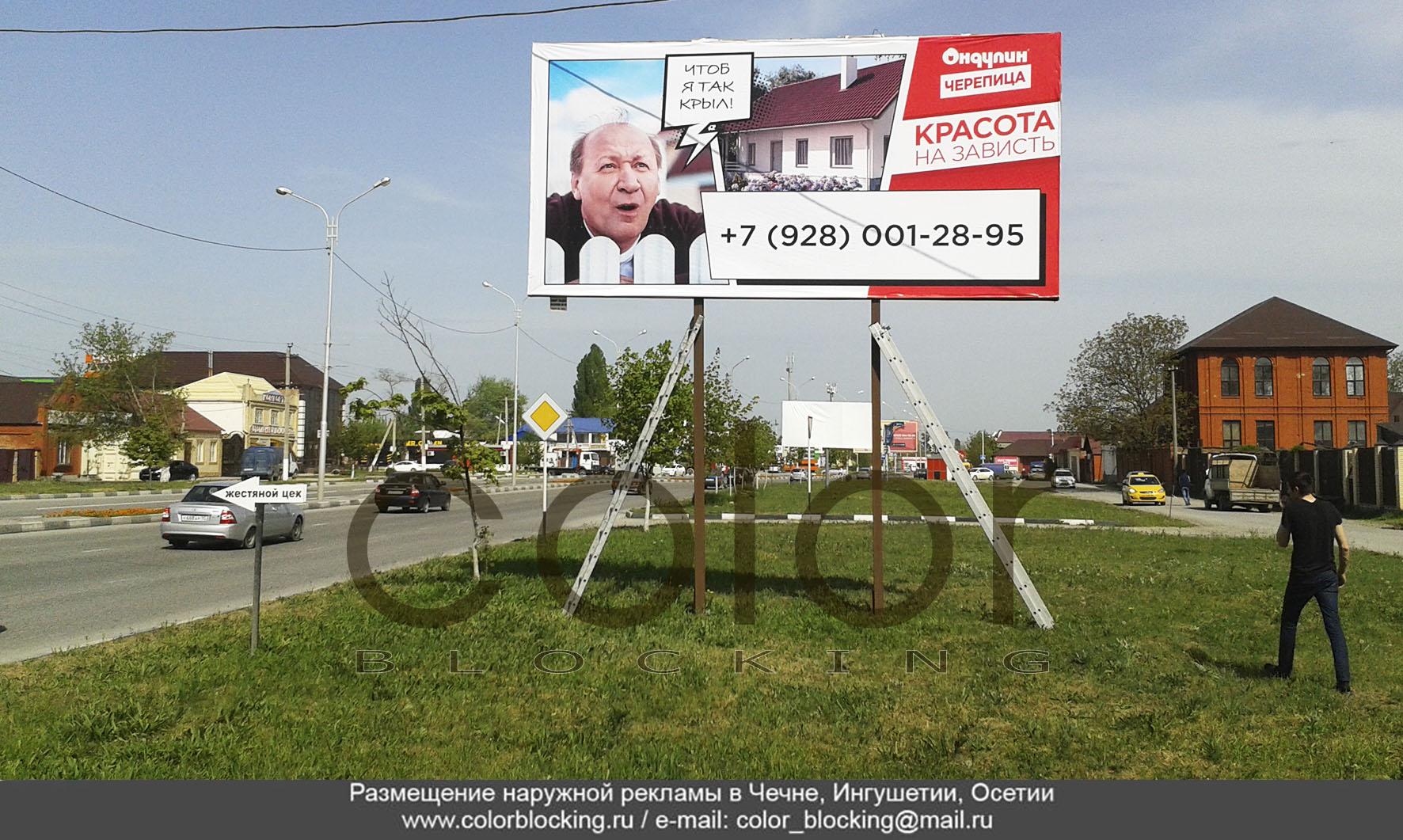 Наружная реклама 3х6 в Чечне щиты