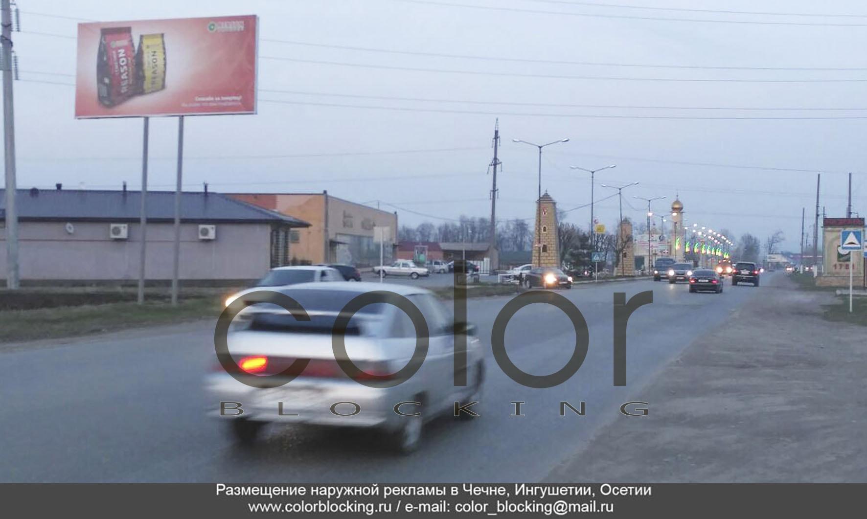 Наружная реклама в Назрани арендовать