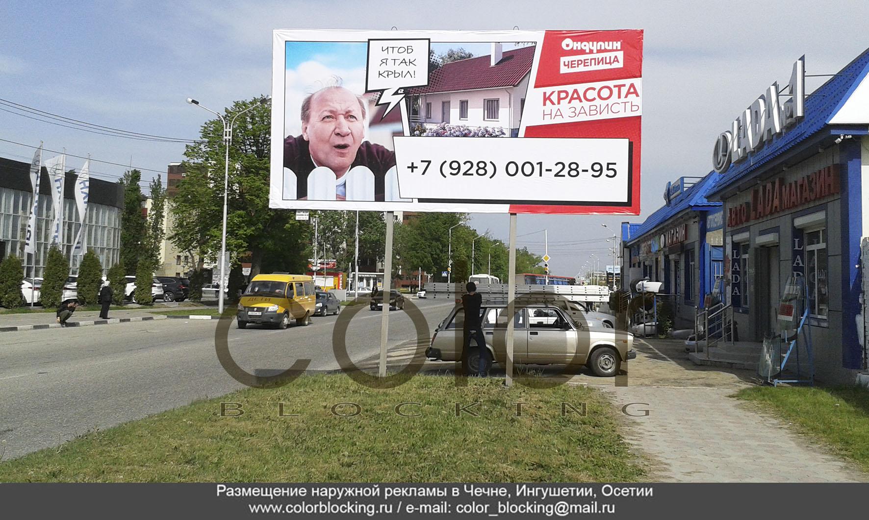 Наружная реклама 3х6 в Чечне уличная