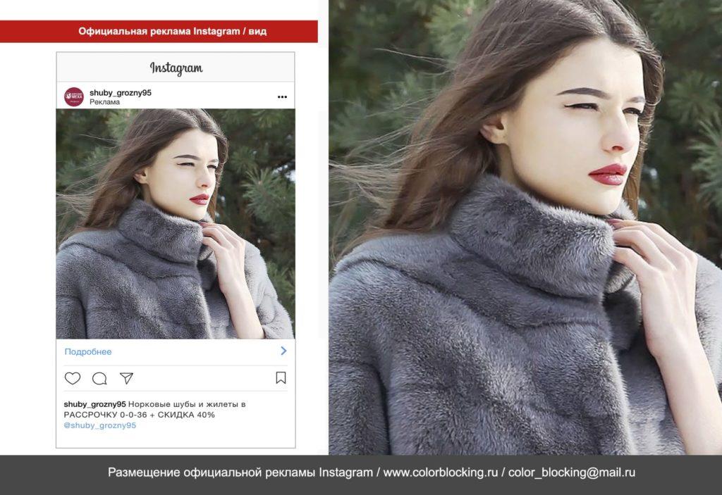 Рекламная кампания интернет instagram