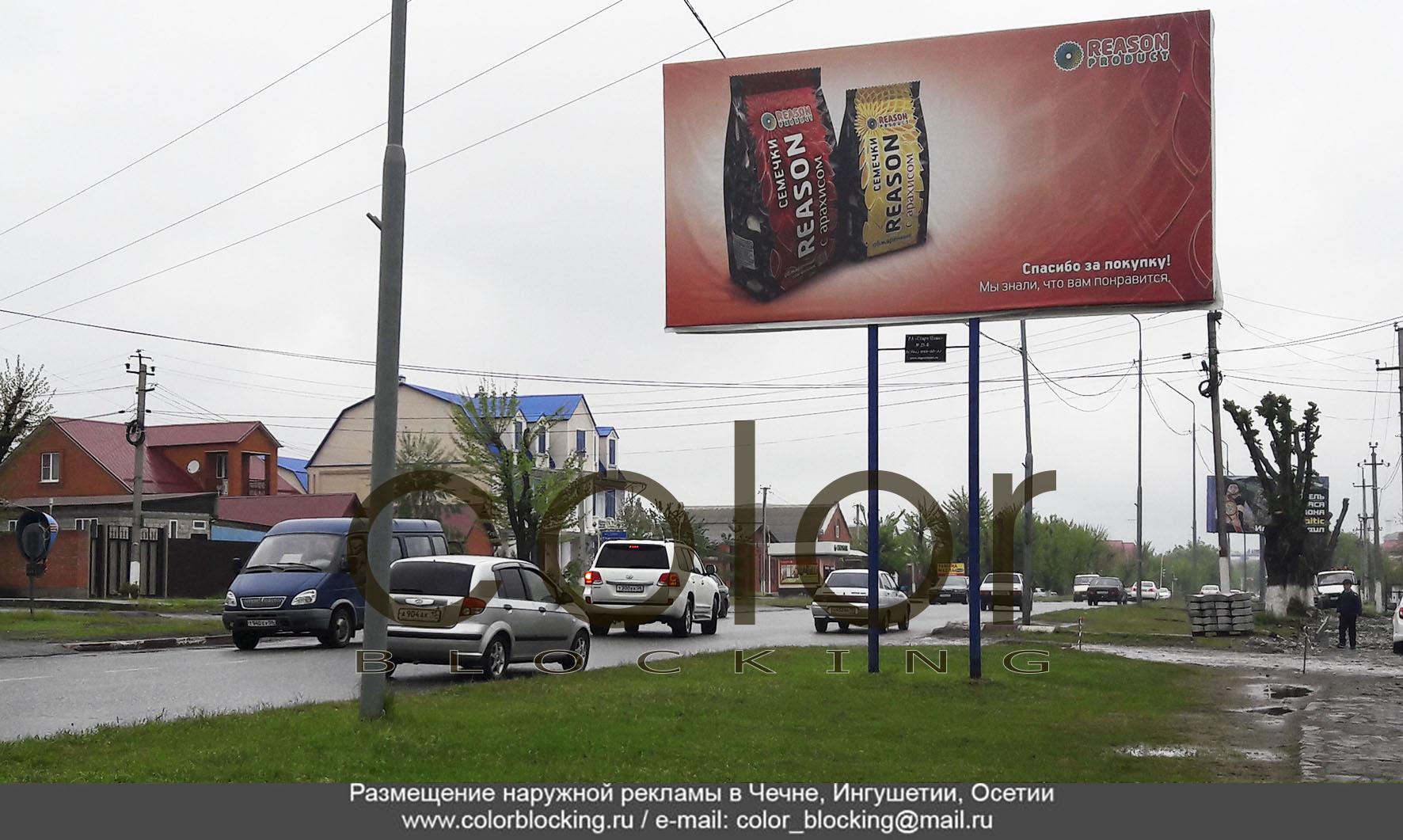 3х6 щиты в Назрани реклама