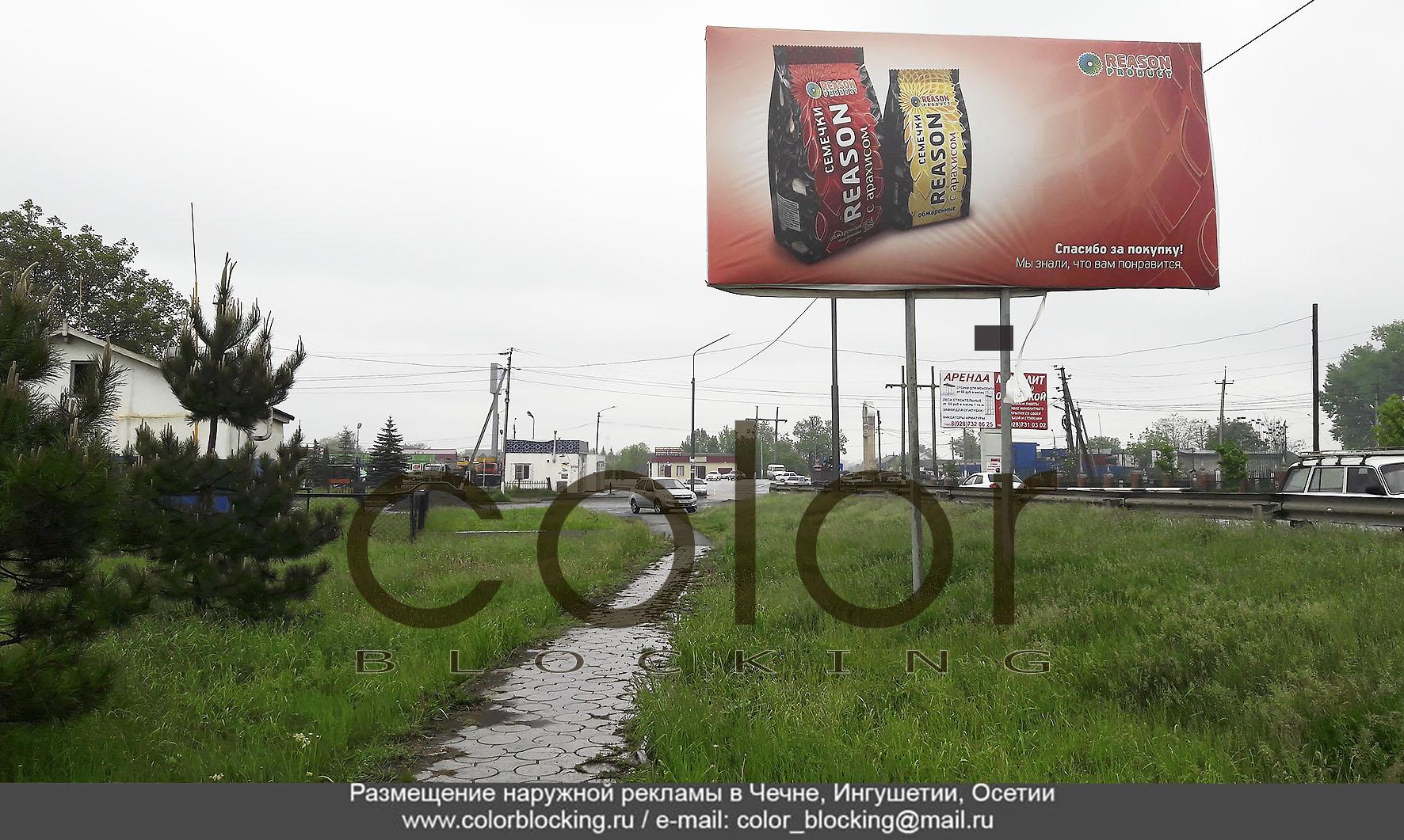 3х6 щиты в Назрани Республика Ингушетия