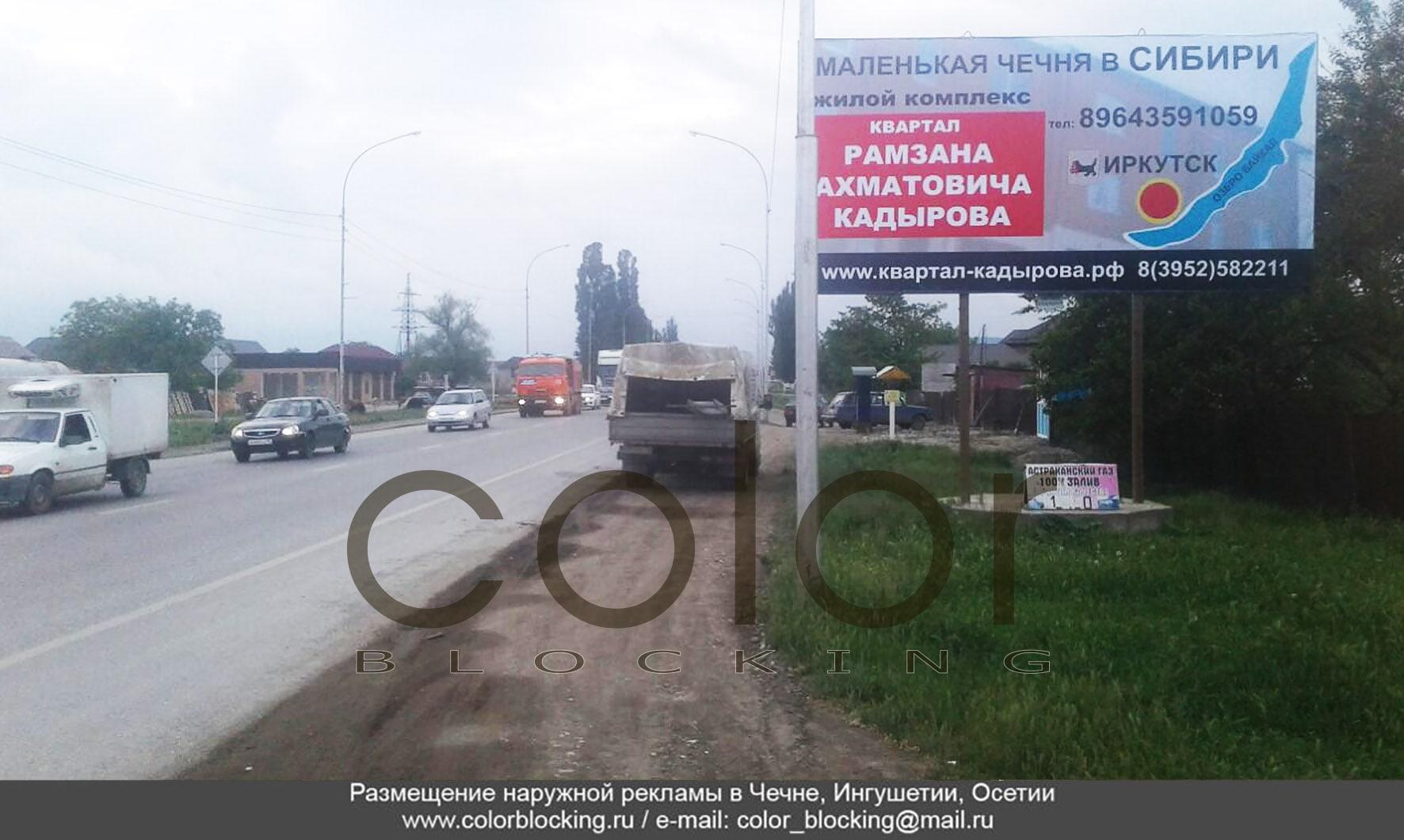 3х6 щиты в Чечне Мескер-Юрт