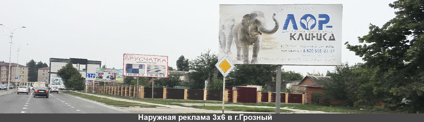 Наружная реклама в населенных пунктах Чечни щиты