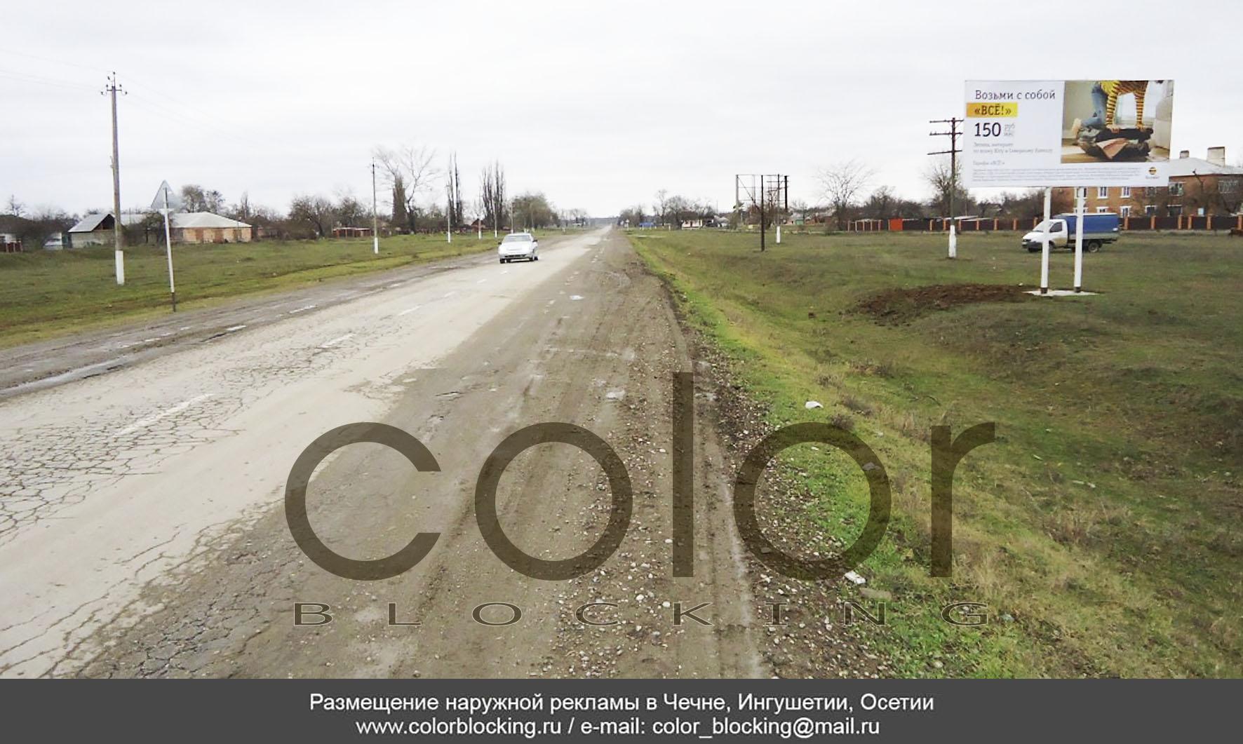 Наружная реклама в населенных пунктах Чечни Ищерская