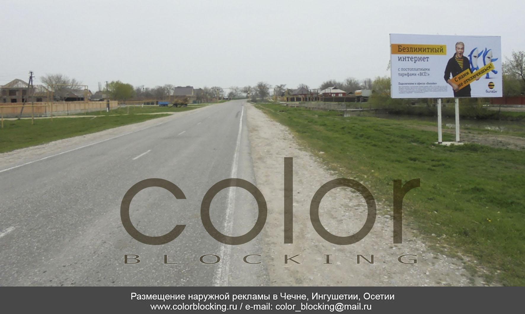 Наружная реклама в населенных пунктах Чечни Старогладовск