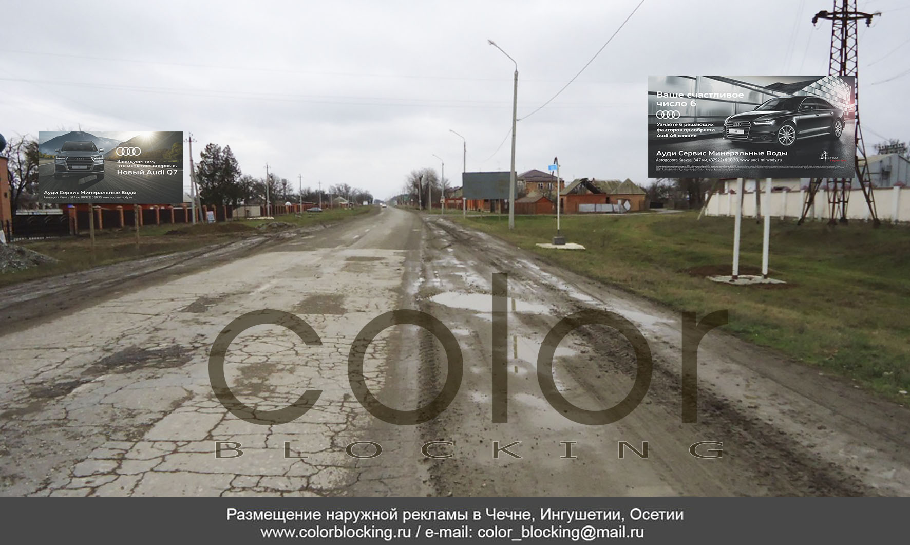 Наружная реклама в населенных пунктах Чечни Алпатово