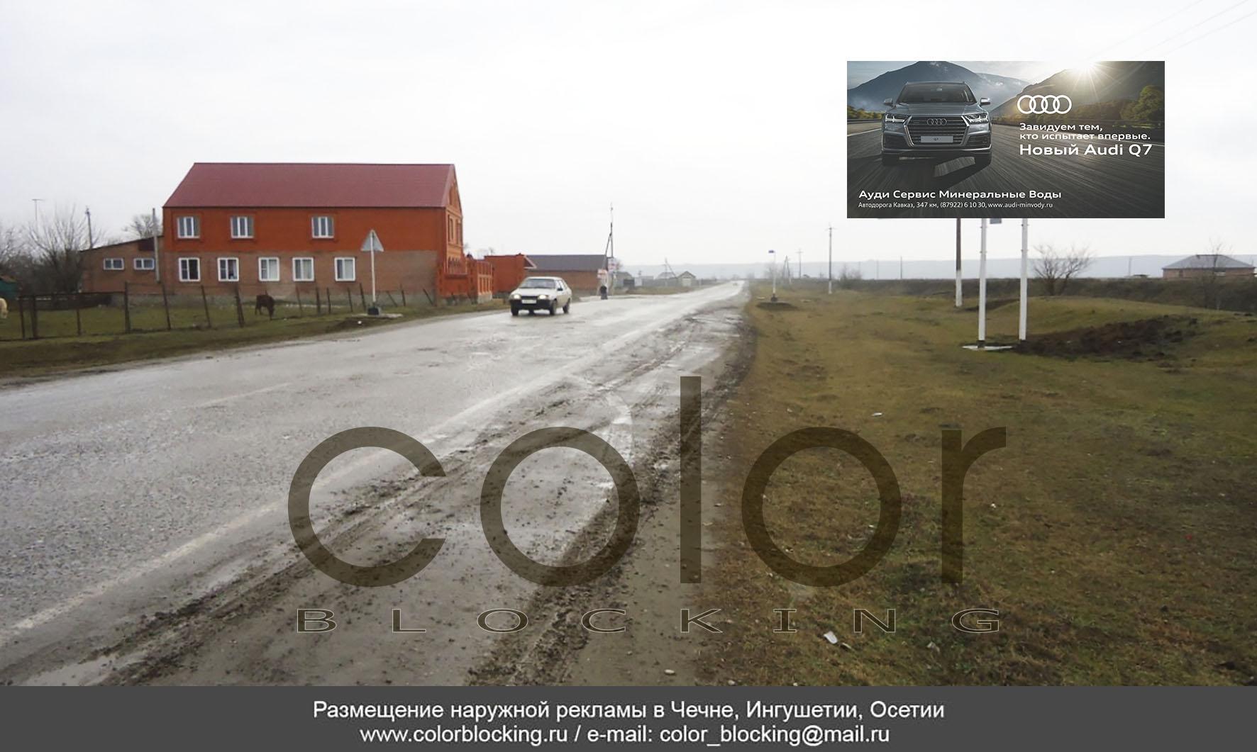 Наружная реклама в населенных пунктах Чечни Подгорное